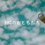 BBQのお友達だよ♡