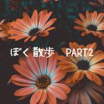 僕散歩 PART2