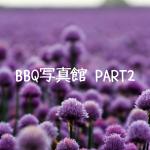 BBQだよ♡全員集合PART2