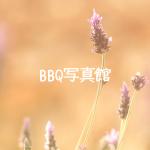 BBQだよ♡全員集合!!