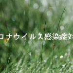 【重要】コロナウイルス感染症対策