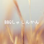 ♡BBQ写真館♡